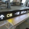 Building Floor Lobby Stair Parking Suspended Ceiling Directory Pylon Sign