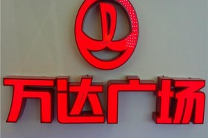 Outdoor Illuminated Signage Acrylic LED Letter Sign