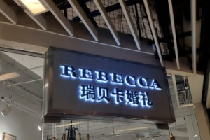 Factory customized production of business led advertising signs maker light
