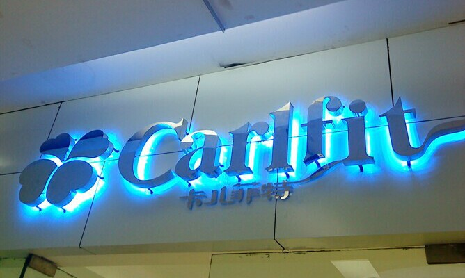 Stainless Steel Backlit Outdoor Signage