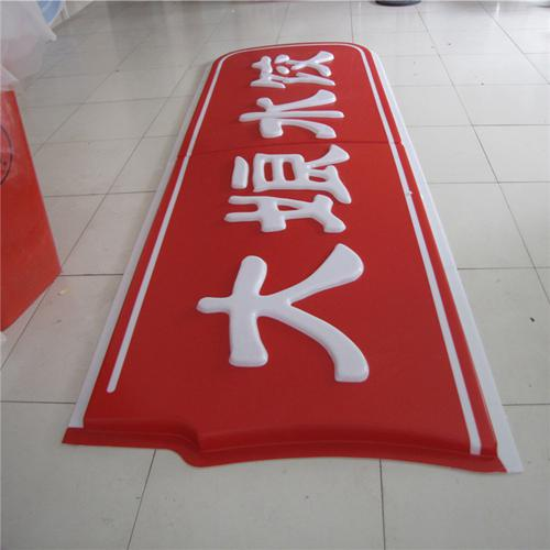 UV Curting Vacuum Forming ABS Restaurant Store Billboard