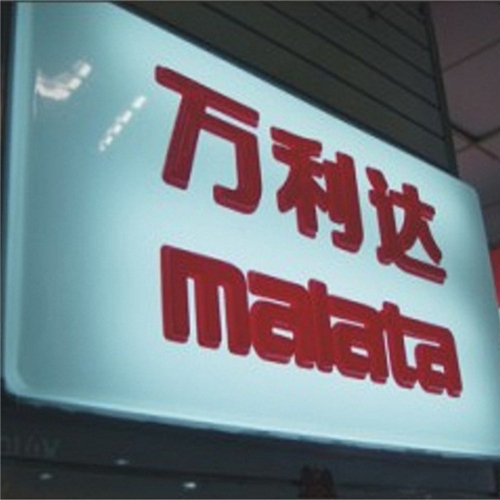 Acrylic Outdoor Advertising LED Billboard with Letter